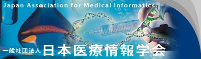 Japan Association for Medical Informatics(JAMI)